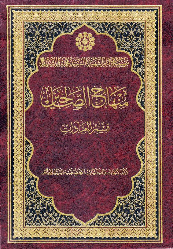 ijtihadnet.net-cover (13)-منهاج-الصالحين-ج1-قسم-العبادات-موسوعة-الامام-الشهيد-الصدر