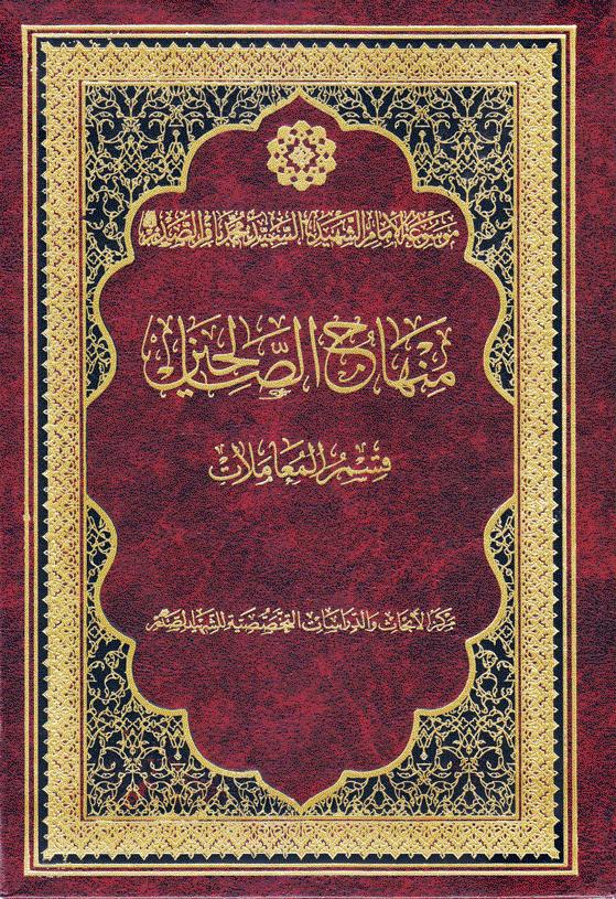 ijtihadnet.net-cover (14)-منهاج-الصالحين-ج2-قسم-المعاملات-موسوعة-الامام-الشهيد-الصدر