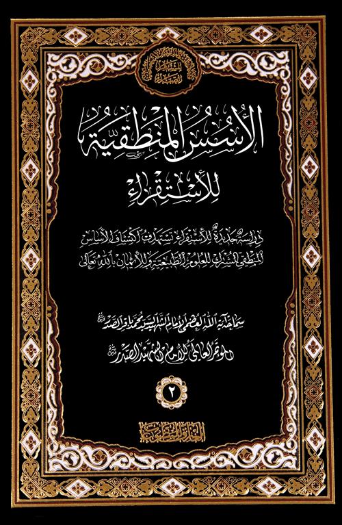 ijtihadnet.net-cover (2)-الاسس-المنطقية-للاستقراء-موسوعة-الامام-الشهيد-الصدر