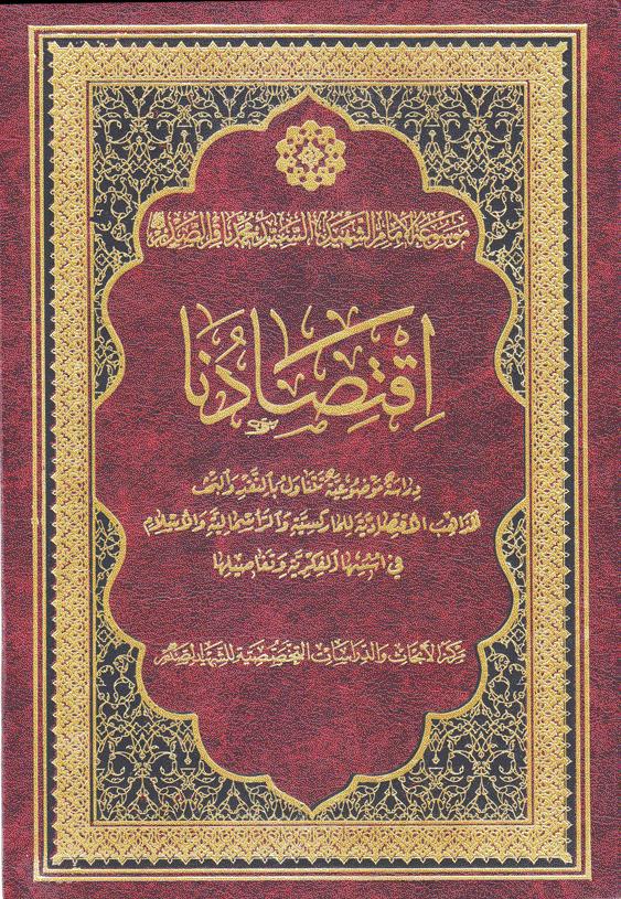 ijtihadnet.net-cover (3)-إقتصادنا-موسوعة-الامام-الشهيد-الصدر