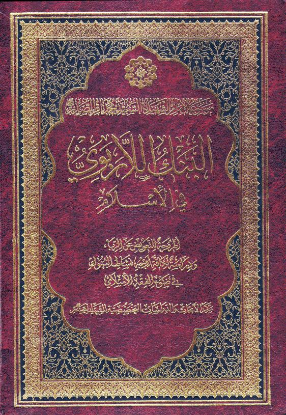 ijtihadnet.net-cover (4)-البنك-اللاربوي-في-الاسلام-موسوعة-الامام-الشهيد-الصدر