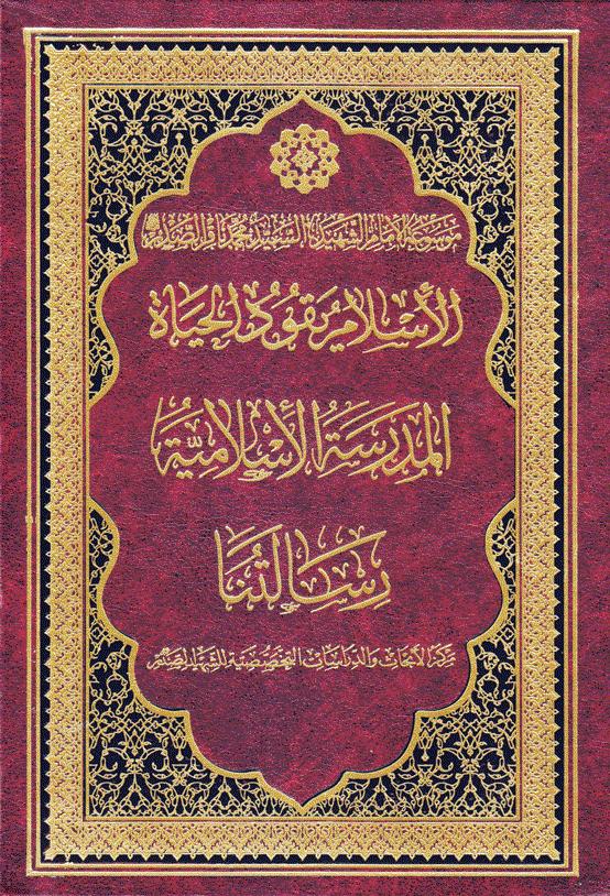 ijtihadnet.net-cover (5)-الإسلام-يقود-الحياة-المدرسة-الإسلاميّة-رسالتنا-موسوعة-الامام-الشهيد-الصدر