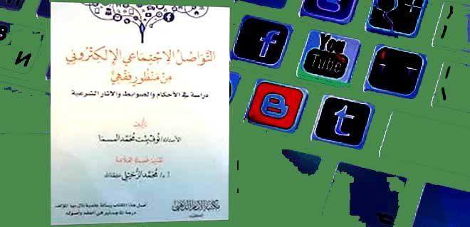 التواصل الاجتماعي الإلكتروني من منظور فقهيّ