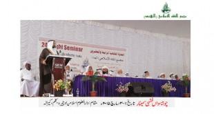 ضوابط الحلال والحرام في الإنتاجات الغذائية مجمع الفقه الإسلامي بالهند