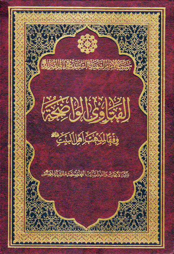 ijtihadnet.netcover (16)-الفتاوى-الواضحة-وفقا-لمذهب-اهل-البيت-موسوعة-الامام-الشهيد-الصدر