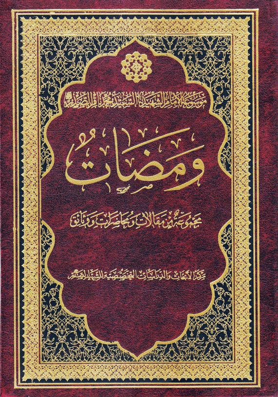 ijtihadnet.netcover (17)-ومضات-موسوعة-الامام-الشهيد-الصدر