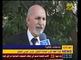 الاستاذ الدكتور حسن عيسى الحكيم