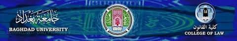 كلية القانون - جامعة بغداد