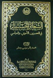 الشعائر الحسينية في العصرين الأموي والعباسي