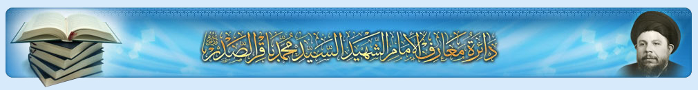 logo-موسوعة-الإمام-الشهيد-السيد-محمد-باقر-الصدر-قدس-سره-دائرة-المعارف-الإمام-الشهيد-السيد-محمد-باقر-الصدر