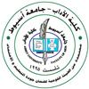 شعار كلية الآداب بجامعة الأسيوط