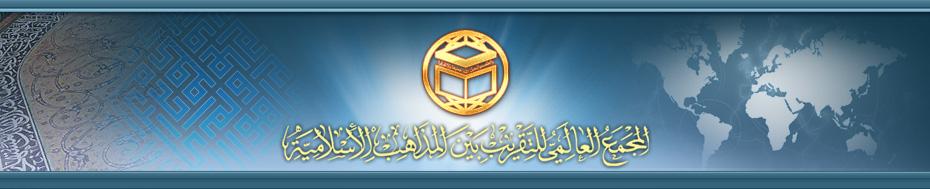 مؤتمر الوحدة الإسلامية الدولي الـ 19 في طهران
