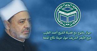 حوار مفتوح مع فضیلة الشيخ أحمد الطييب شيخ الأزهر الشريف حول حرمة نكاح المتعة