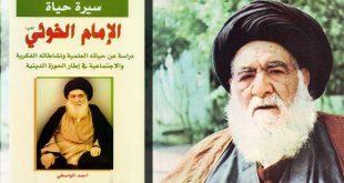 سيرة حياة الإمام الخوئي، دراسة عن حياته العلمية ونشاطاته الفكرية والإجتماعية + تحميلpdf