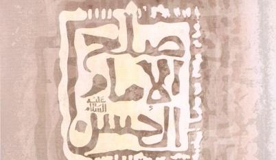 خاص الاجتهاد/ الحرب والسلام مع نظام الهيمنة في تعاليم فقه اهل البيت (ع)