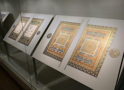 مؤتمر المخطوطات الإسلامية الحادي عشر