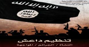تعريف بكتاب: تنظيم داعش..النشأة والجرائم والمواجهة، من إصدارات دار الإفتاء المصرية